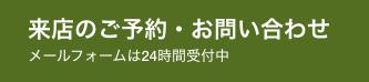 btn-shop-contact 店舗案内