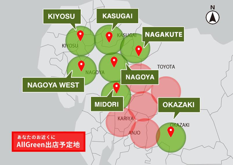 オールグリーンの店舗マップ 名古屋市のエクステリア・外構なら