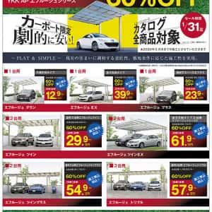 img5e16e1557f45b-300x300 AG×YKKapカーポート新春大販売会