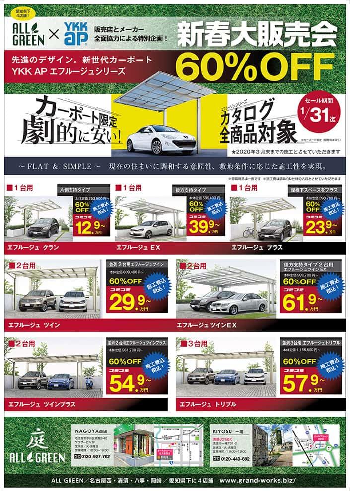 img5e16e1557f45b AG×YKKapカーポート新春大販売会
