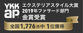 YKKエクステリアスタイル2019年ファサード部門金賞受賞