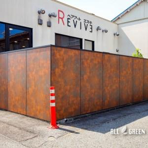 mizuho_t_03871_5-300x300 目隠しフェンスからしっかり視線を遮る目隠しの壁へ、瑞穂区にある美容室のリフォーム外構